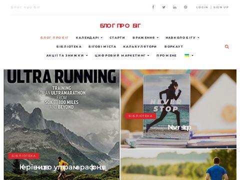 Blog o bieganiu - Andrii Androshchuk