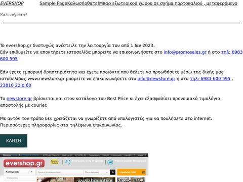 evershop.gr