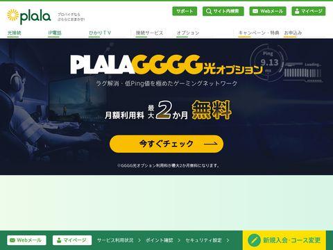 www15.plala.or.jp