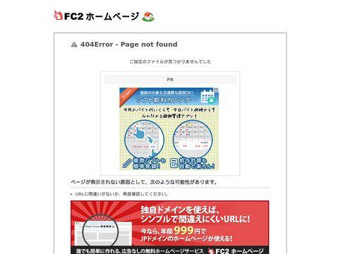 nastuno.x.fc2.com
